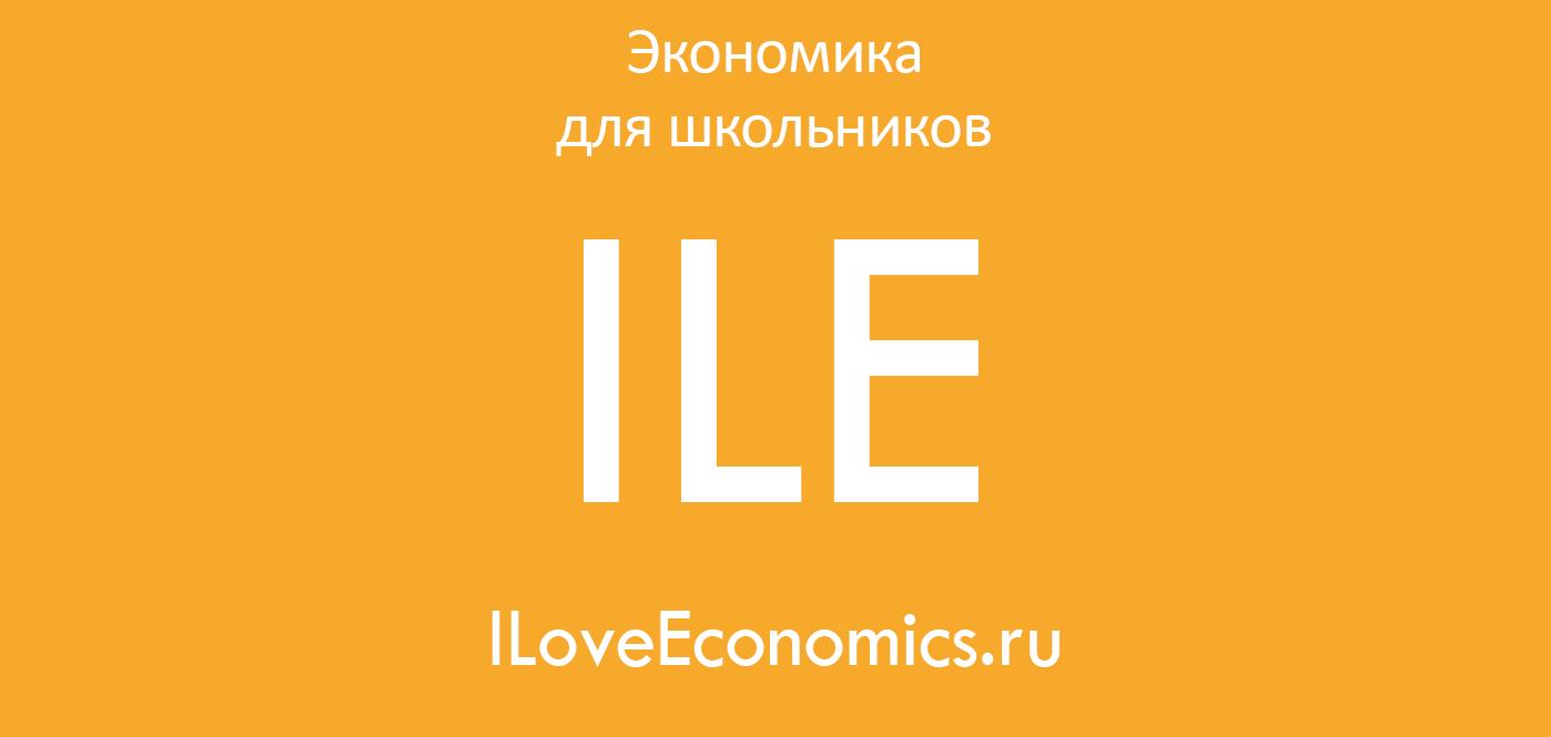 Картинки по запросу экономика для школьников